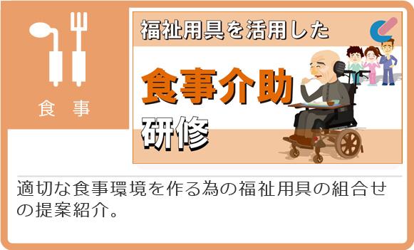 8つの業務改善_食事