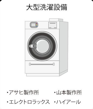 大型洗濯設備